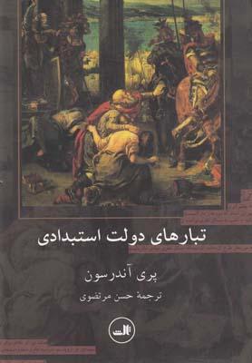 تبارهاي دولت استبدادي (شميز،رقعي،ثالث)