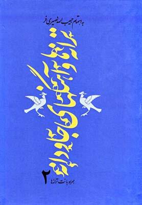 ترانه ها و آهنگهاي جاودانه 2 (زركوب،وزيري،ثالث)