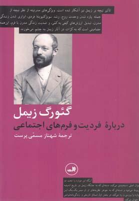 درباره فرديت و فرم هاي اجتماعي/ش/ثالث