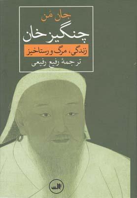 چنگيز خان (زندگي،مرگ و رستاخيز)،(زركوب،وزيري،ثالث)