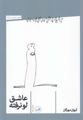 عاشق لو نرفته (شعر امروز ايران)،(شميز،رقعي،ثالث)