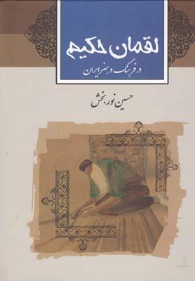 لقمان حكيم(در فرهنگ و هنر ايران)(ثالث)
