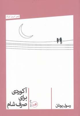 آكوردي براي صرف شام (شعر امروز ايران)،(شميز،رقعي،ثالث)