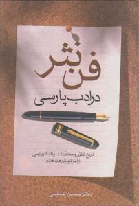 فن نثر در ادب پارسي (زركوب،وزيري،زوار)
