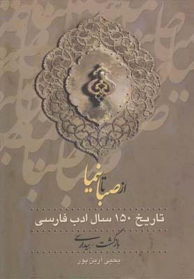 از صبا تا نيما  3جلدي(زوار)