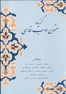 گزيده متون ادب فارسي (شميز،وزيري،زوار)