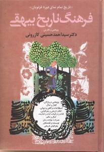 فرهنگ تاريخ بيهقي (تاريخ تمام نماي دوره غزنويان)،(زركوب،وزيري،زوار)