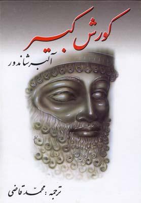 صلاح الدين ايوبي (زركوب،رقعي،زرين)