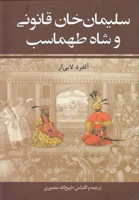 سليمان خان قانوني و شاه طهماسب (2جلدي،زركوب،وزيري،زرين)