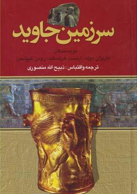 سرزمين جاويد(4جلدي)(نگارستان كتاب)