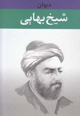 ديوان شيخ بهايي (زركوب،وزيري،زرين)