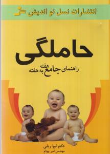 حاملگي(راهنماي جامع هفته به هفته)(نسل نوانديش)