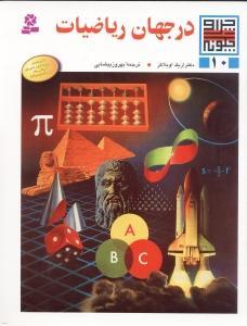 چرا و چگونه10 (در جهان رياضيات)،(شميز،رحلي،قدياني)