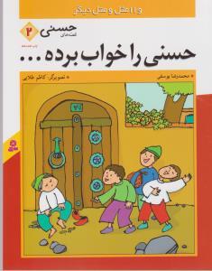 قصه هاي حسني 2 (حسني را خواب برده و 11 مثل  و متل ديگر)،(شميز،رقعي،قدياني)