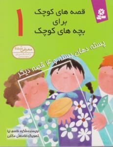 قصه هاي كوچك براي بچه هاي كوچك 1 (پسته دهان بسته و 4 قصه ديگر)،(گلاسه،منگنه اي،شميز،وزيري،قدياني)