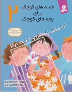 قصه هاي كوچك براي بچه هاي كوچك 2 (آقا موش باهوش و 4 قصه ديگر)،(گلاسه،منگنه اي،شميز،وزيري،قدياني)