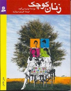 رمان هاي كلاسيك 4(زنان كوچك)(قدياني)