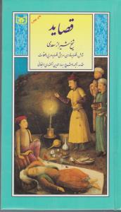 گزينه ادب پارسي 4 (قصايد شيخ شيراز سعدي)،(زركوب،پالتوئي،قدياني)