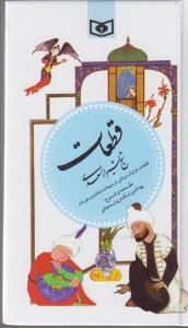 گزينه ادب پارسي 5 (قطعات شيخ شيراز سعدي)،(زركوب،پالتوئي،قدياني)