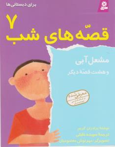 قصه هاي شب 7 (مشعل آبي و 8 قصه ديگر)،(شميز،رقعي،قدياني)