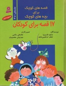 قصه هاي كوچك براي بچه هاي كوچك 1 (17 قصه براي كودكان)،(گلاسه،زركوب،رقعي،قدياني)