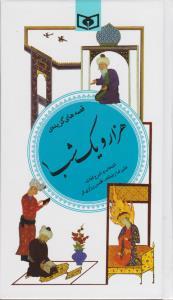 گزينه ادب پارسي35 (1001 شب 1)،(زركوب،پالتوئي،قدياني)