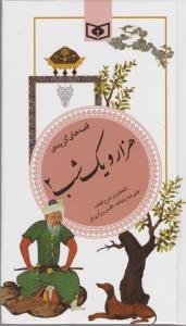 گزينه ادب پارسي36 (1001 شب 2)،(زركوب،پالتوئي،قدياني)