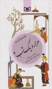 گزينه ادب پارسي37 (1001 شب 3)،(زركوب،پالتوئي،قدياني)