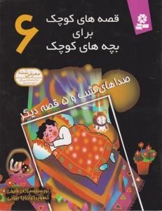 قصه هاي كوچك براي بچه هاي كوچك 6 (صداهاي شب و 5 قصه ديگر)،(گلاسه،منگنه اي،شميز،وزيري،قدياني)
