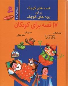 قصه هاي كوچك براي بچه هاي كوچك 2 (17 قصه براي كودكان)،(گلاسه،زركوب،وزيري،قدياني)