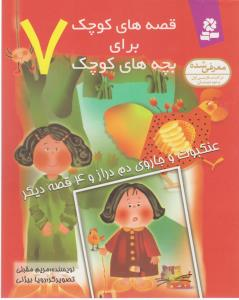 قصه هاي كوچك براي بچه هاي كوچك 7 (عنكبوت و جاروي دم دراز و 4...)،(گلاسه،منگنه اي،شميز،وزيري،قدياني)