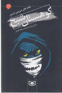 قصه هاي سرزمين اشباح 4 (كوهستان شبح)،(شميز،رقعي،قدياني)