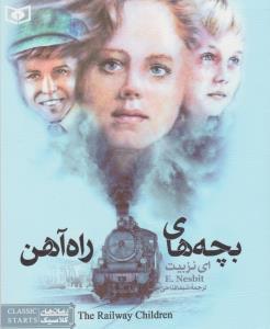 رمان هاي كلاسيك نوجوان 3 (بچه هاي راه آهن)،(شميز،رقعي،قدياني)