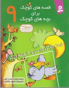 قصه هاي كوچك براي بچه هاي كوچك 9 (اردك كاكل به سر و 4 قصه ديگر)،(گلاسه،منگنه اي،شميز،وزيري،قدياني)