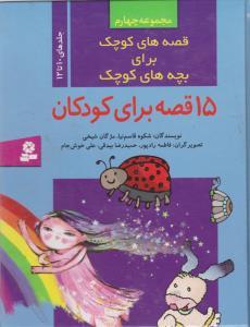 قصه هاي كوچك براي بچه هاي كوچك 4 (15 قصه براي كودكان)،(گلاسه،زركوب،رقعي،قدياني)