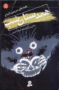 قصه هاي سرزمين اشباح 8 (همدستان شب)،(شميز،رقعي،قدياني)