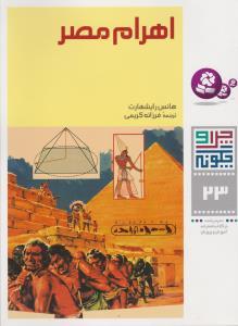 چرا و چگونه23 (اهرام مصر)،(گلاسه،شميز،رحلي،قدياني)