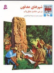 چرا و چگونه28 (شهرهاي مدفون در شن،خاكستر،جنگل و آب)،(گلاسه،شميز،رحلي،قدياني)