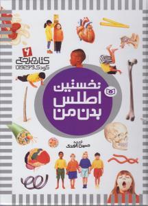 كتاب مرجع كودك و نوجوان 6(نخستين اطلس بدن من)(قدياني)
