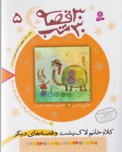 30 قصه30 شب 5(كلاه خانم لاك پشت)(قدياني)