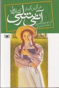 آني شرلي (كتاب اول:در گرين گيبلز)،(شميز،رقعي،قدياني)
