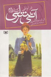 آني شرلي (كتاب دوم:در اونلي)،(شميز،رقعي،قدياني)