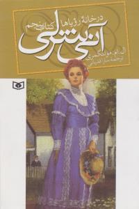 آني شرلي (كتاب پنجم:در خانه روياها)،(شميز،رقعي،قدياني)