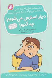دچار استرس مي شويم!چه كنيم؟ (شميز،رقعي،قدياني)