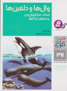 چرا و چگونه37 (وال ها و دلفين ها:اجداد،ساختمان بدن و حفاظت از آنها)،(گلاسه،شميز،رحلي،قدياني)