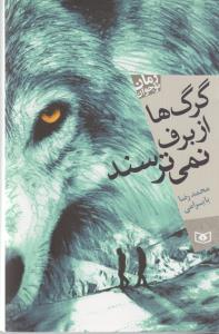 رمان نوجوان12 (گرگ ها از برف نمي ترسند)،(شميز،رقعي،قدياني)