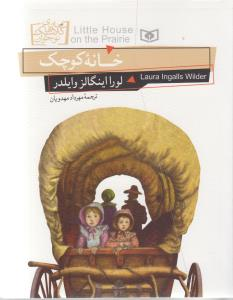رمان هاي كلاسيك نوجوان 6 (خانه كوچك)،(شميز،رقعي،قدياني)