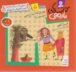 كتاب هاي نارنجي،هفته ي 5 (پيرزني كه دنيا را بافت و 6 قصه ي ديگر)،(گلاسه،شميز،خشتي كوچك،قدياني)