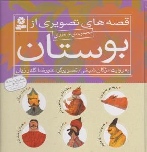 قصه هاي تصويري از بوستان(مجموعه)(قدياني)