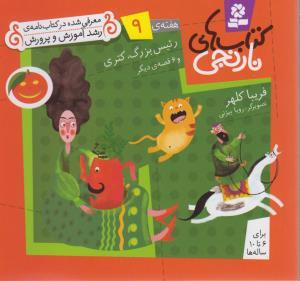 كتاب هاي نارنجي،هفته ي 9 (رئيس بزرگ،كتري و 6 قصه ي ديگر)،(گلاسه،شميز،خشتي كوچك،قدياني)